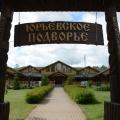 Музей деревянного зодчества Витославлицы, ресторан