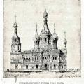 Волговерховье. Проект церкви Ольгина монастыря. (Изображение из журнала Живописная Россия, 1902 г.)
