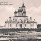 Старая Русса. Воскресенский собор (открытка)