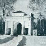 Усадьба Гребнево, парадные ворота