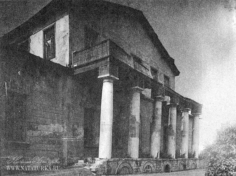 Усадьба Константиново фото 1920-х гг.