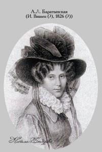 А.Л. Баратынская