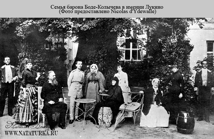 Семья барона Боде-Колычева в имении Лукино