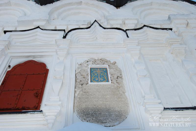 Поярково. Храмозданная доска на северном фасаде Рождественской церкви
