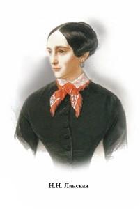 Ланская Наталья Николаевна