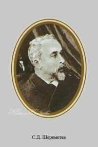 Граф Сергей Дмитриевич Шереметев