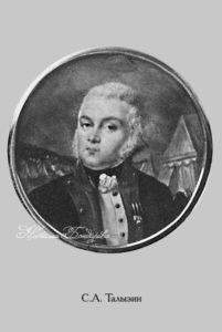Степан Александрович Талызин