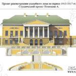 Усадьба Пущино. Проект реконструкции