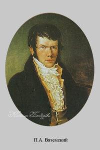 Князь Петр Андреевич Вяземский