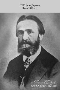 П.Г. фон Дервиз, фото 1860-х гг.