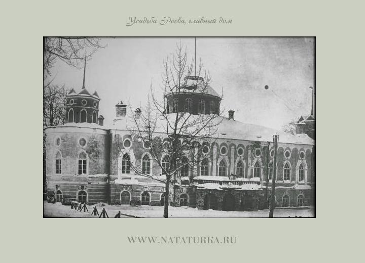 Усадьба Росва главный дом
