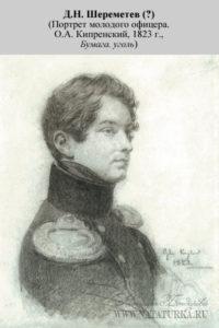 Д. Н. Шереметев