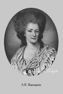 Графиня Анна Карловна Воронцова