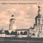 Клементьево wерковь и gамятник Императору Александру II
