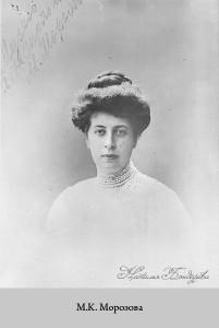 Маргарита Кирилловна Морозова