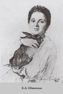 Клеопатра Александровна Обнинская
