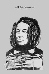Александра Ксенофонтовна Медведникова