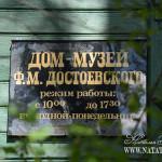 Старая Русса. Музей Ф. М. Достоевского
