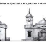 Троицкая церковь в Васильково, архитектор П.И. Висконти