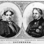 Александр Михайлович ПОТЕМКИН и Татьяна Борисовна ПОТЕМКИНА