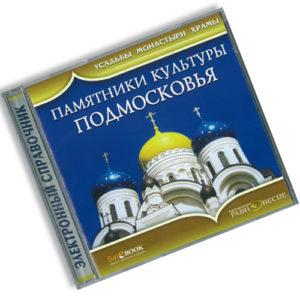 Н.Бондарева CD Памятники культуры Подмосковья