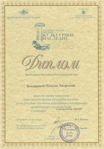 Н.Бондарева - номинант Национальной премии Культурное наследие