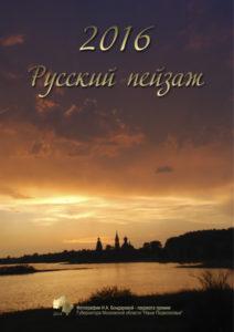 Календарь на 2016г. «РУССКИЙ ПЕЙЗАЖ