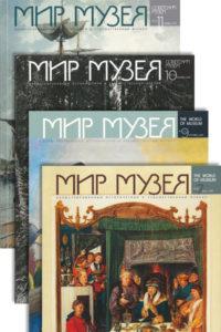 Статьи Н.Бондаревой в журнале Мир музея