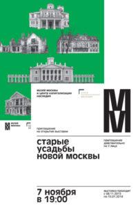 Выставка в музее Москвы Старые усадьбы новой Москвы