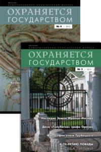 Статьи Н.Бондаревой в журнале Охраняется государством