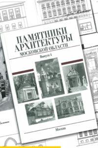 4 том каталога Памятники архитектуры Подмосковья