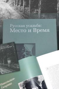 Н.Бондарева Русская усадьба: место и время