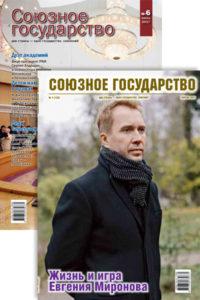 Статьи Н.Бондаревой в журнале Союзное государство