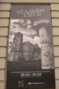 Н.Бондарева Выставка «Усадьбы здесь» в МУАРе