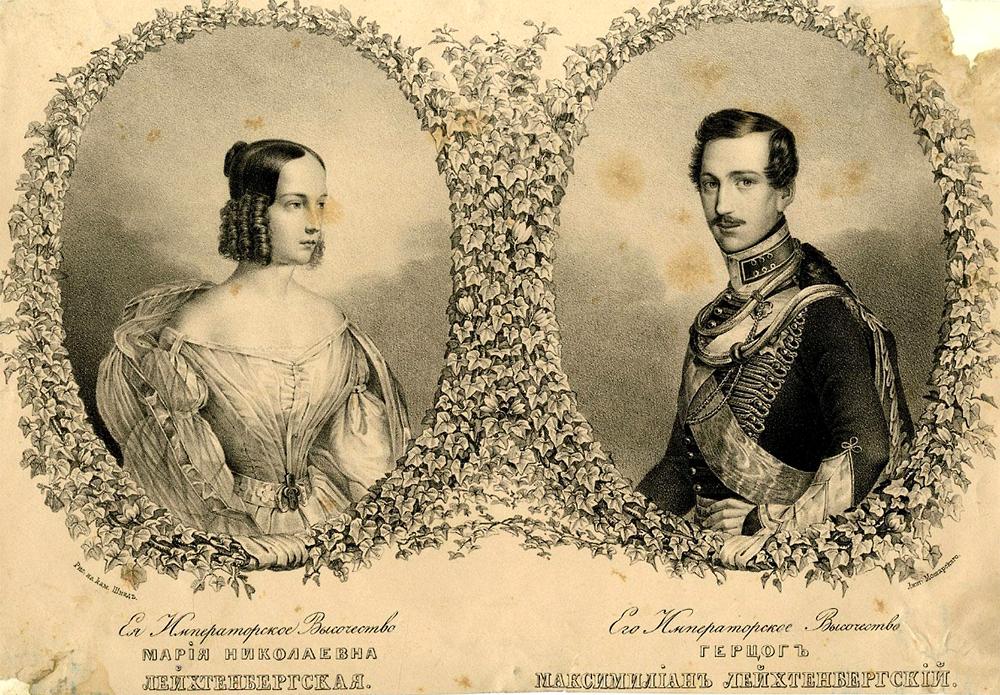 Герцог Максимилиан Лейхтенбергский и Великая княжна Мария Николаевна Романова