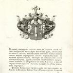 Герб рода Ханыковых