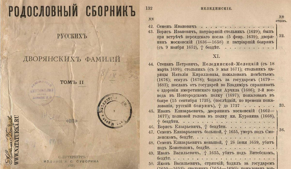 Степан Петрович Нелединский-Мелецкий