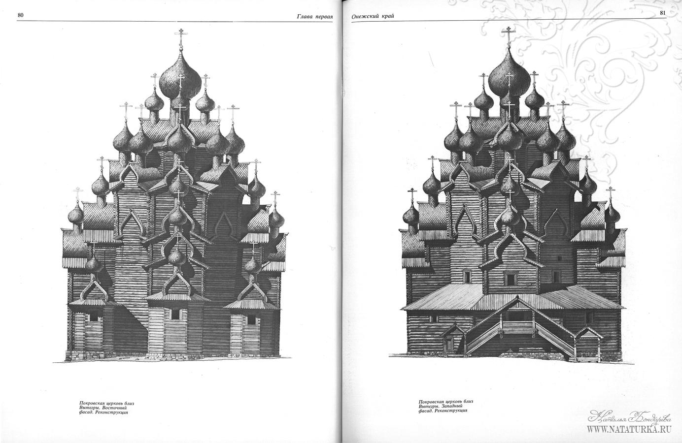 Вытегорский погост, Покровская церковь