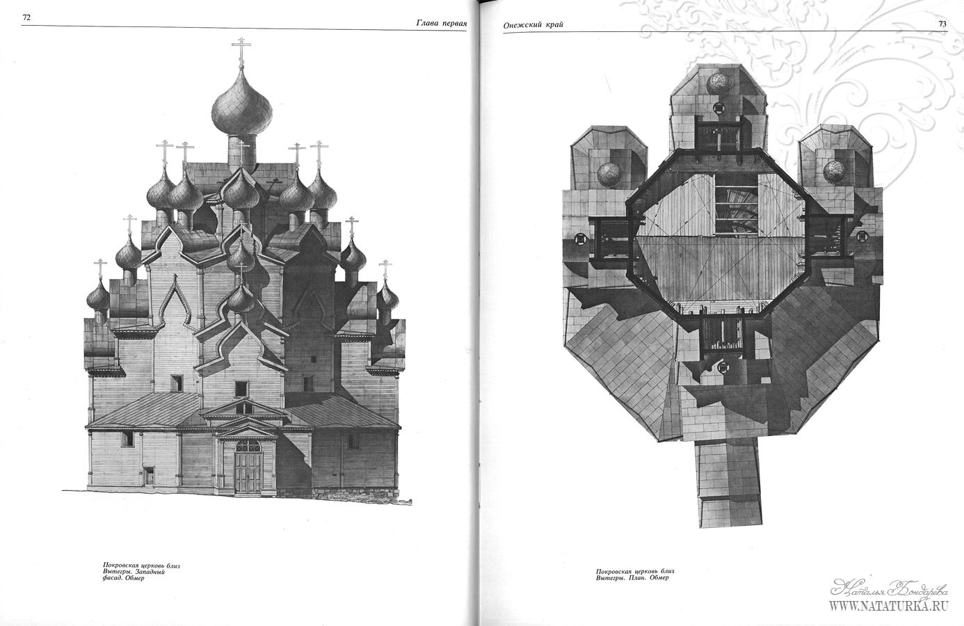 Покровская церковь близ Вытегры