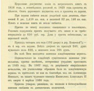 Добронравов Историко-статистическое описание церквей
